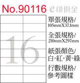 彩色電腦標籤紙 No 90116 (100張/盒)