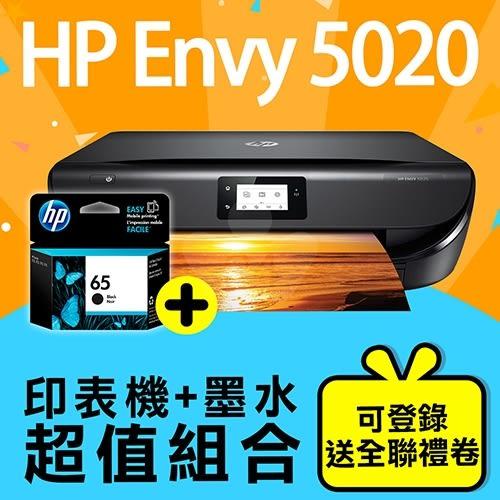 【印表機+墨水送禮券組】HP ENVY 5020 雙面雙頻無線相片事務機+HP N9K02AA/NO.65 原廠黑色墨水匣