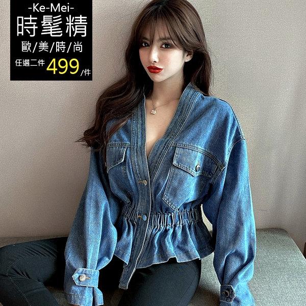 克妹Ke-Mei【AT61927】KOREA韓國時尚彈力鬆緊深V釘釦牛仔外套