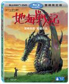 【停看聽音響唱片】【BD】地海戰記限定版 BD+DVD