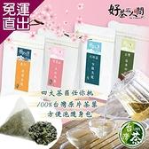 好茶在人間 台灣高山原片烏龍-三角立體茶包組 30gx4袋【免運直出】