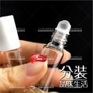 玻璃滾珠分裝空瓶-5mL(單入)分裝香水精油[57200]