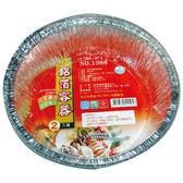 圓形鋁箔容器1388(2入)【愛買】