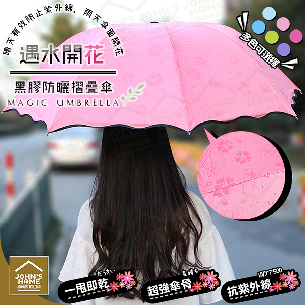 遇水開花黑膠抗UV折疊晴雨傘 陽傘 輕便雨傘 公主傘 多色可選【YX146】《約翰家庭百貨