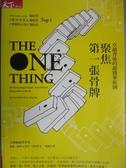 【書寶二手書T3/財經企管_MIY】聚焦第一張骨牌_蓋瑞‧凱勒