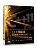 (二手書)C++標準庫 學習教本與參考工具(第二版)