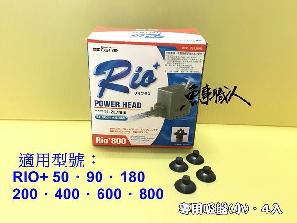 台灣RIO【沉水馬達專用吸盤(小).4入】【RIO+ 50-800型 適用】 所有規格 零件配件 魚事職人