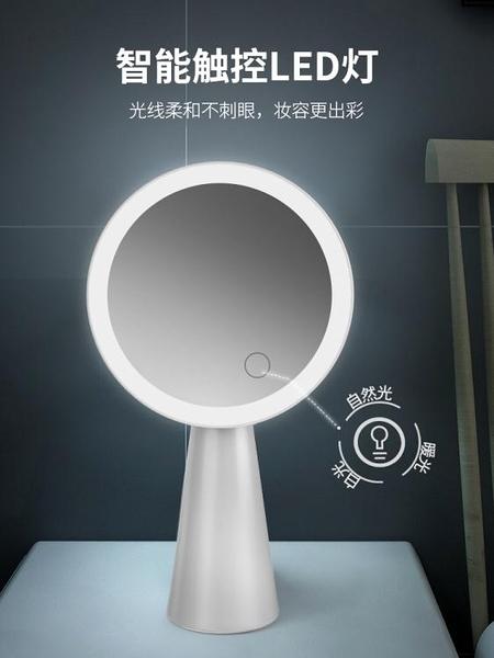 led化妝鏡帶燈臺式網紅女補光隨身鏡子宿舍桌面折疊便攜美梳妝鏡 韓國時尚週