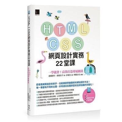 HTML CSS網頁設計實務22堂課(一學就會高效打造專屬網站)