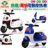 【親親Ching Ching】熊貓/英國兒童電動摩托車(兩款可選) RT-618