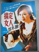 【書寶二手書T4/兩性關係_NRY】搞定女人並不難_江映瑤