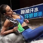 速幹降溫冰巾冷感運動毛巾健身跑步男女清涼冰涼巾吸汗擦