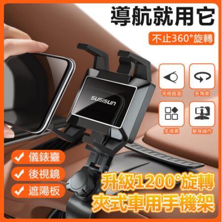 【現貨】車載手機支架2021新款車用儀表臺固定後視鏡多功能汽車導航支撐架 限時免運促銷