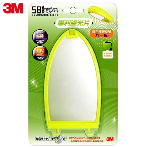 3M 58度博視燈專利濾光片框組(適用FS1000及FS1900)