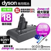 送前後置濾網 Janpost dyson v6系列 SV03 SV09 DC59 DC61 DC62 DC74 副廠鋰電池 保固18個月 時間長達30分