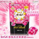 【牡丹香氛 補充包】日本P&G Bold 香氛洗衣果凍球-柔軟劑添加 (18個入)