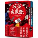 妖怪鳴歌錄Formosa套書
