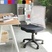 椅子 電腦椅 電腦桌 【I0188】曲線透氣網布辦公椅(八色) MIT台灣製ac  收納專科