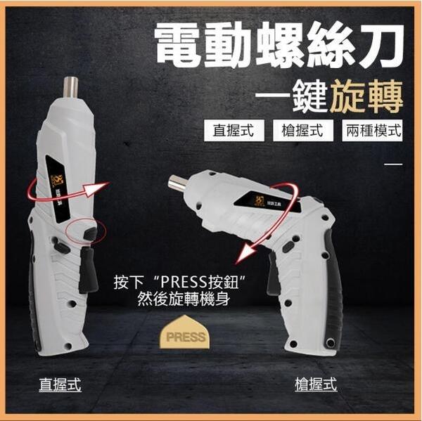 現貨 電動起子機 螺絲刀 修繕工具 迷你電鑽 螺絲起子 五金工具 led照明 一機多用