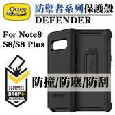 奇膜包膜 美國最暢銷 OtterBox Defender S8Plus / Note8 防禦者 保護殼 防摔 防撞 防刮