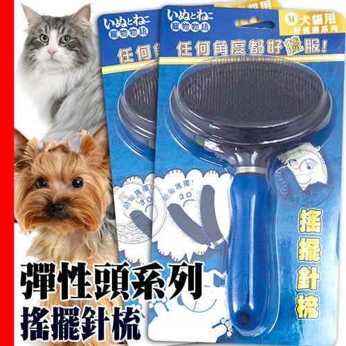 【zoo寵物商城】PetStory寵物物語》BD-880092好梳適彈性頭系列犬貓用搖擺針梳M號/支