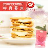 安得烈X第二顆鈕釦.原味蔥軋餅(10入/袋)(購買者本人將不會收到商品)﹍愛食網