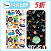 OPPO R9 Plus R9SPlus 手機殼 保護殼 全包 軟殼 可愛太空 TPU 隕石 火箭 飛船