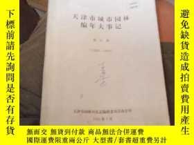二手書博民逛書店天津城市園林編年大事記罕見第八冊(1990-1995) 0702