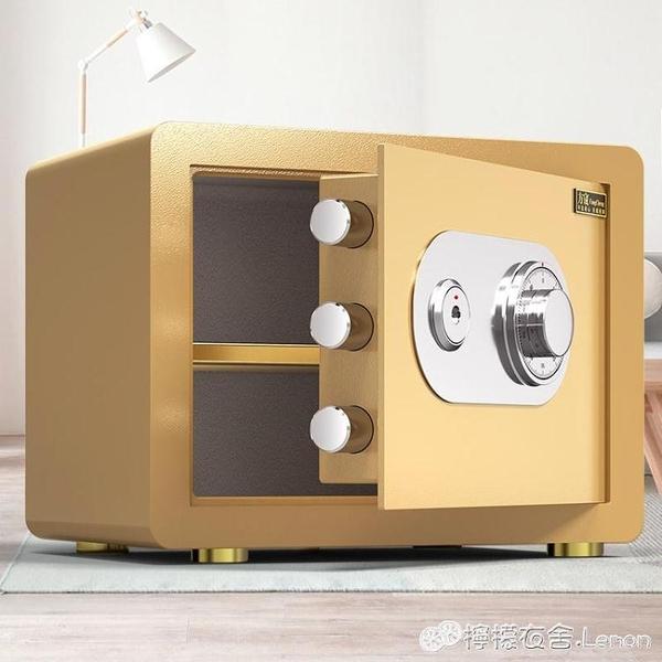 機械保險櫃家用小型保險箱防盜全鋼密碼帶鑰匙迷你防火帶鎖25/30/45cm高入衣櫃辦