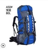 正品戶外登山包 80L男超大容量雙肩背包背囊行李旅行包(A50#寶藍)