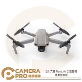 ◎相機專家◎ 送128G+CARE保險 DJI 大疆 Mavic Air 2 暢飛套裝 空拍機 專業套裝版 公司貨