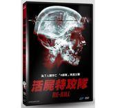 活屍特攻隊DVD