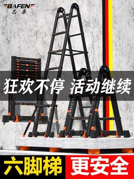 人字梯 便攜樓梯加厚鋁合金工程梯子 伸縮梯人字梯家用折疊梯升降梯 風馳