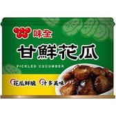 味全甘鮮花瓜170g x3入【愛買】