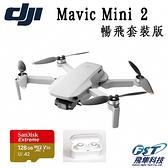 【南紡購物中心】【DJI】Mavic Mini 2 暢飛套裝版+空拍課程(飛隼公司貨)
