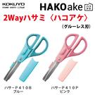 KOKUYO 兩用開箱剪刀 P410B粉藍/P410P粉紅