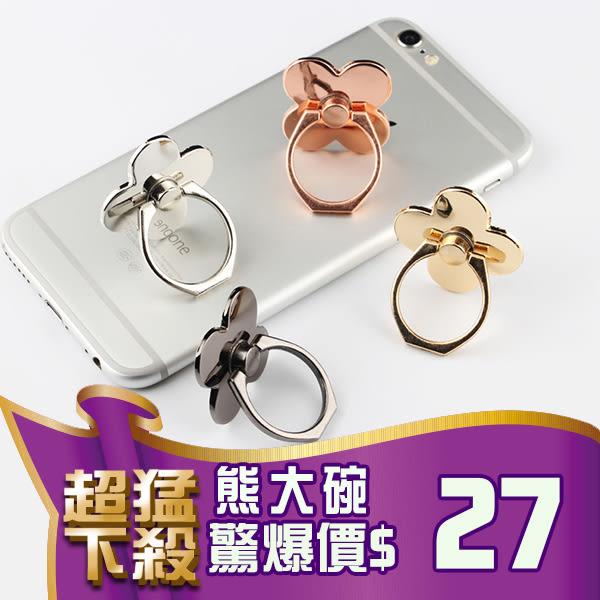 B304 iPhone 6 6s Plus 簡約 四葉草 指環支架 手機支架 防滑 支撐 拿取操作【熊大碗福利社】