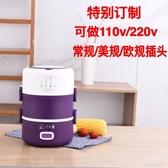 爆款保溫加熱電加熱飯盒禮品臺灣跨境可訂制110V美規插頭YTL