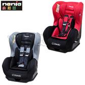 納尼亞 NANIA 0-4歲安全汽座/汽車安全座椅/汽座(蜂巢系列) FB00585