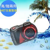 【台灣首賣~超值特惠】Sealife海洋探險家海/陸兩用全天候60米專業潛水相機(SL-512)WiFi版 micro 2.0