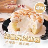 品屋.海鹽奶蓋蛋糕(120g±5%/顆,共2顆)*超人氣預購*﹍愛食網