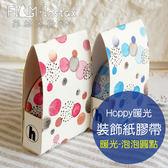 【菲林因斯特】  師品牌hoppy 暖光系列泡泡圓點紙膠帶裝飾拍立得底片卡片手帳