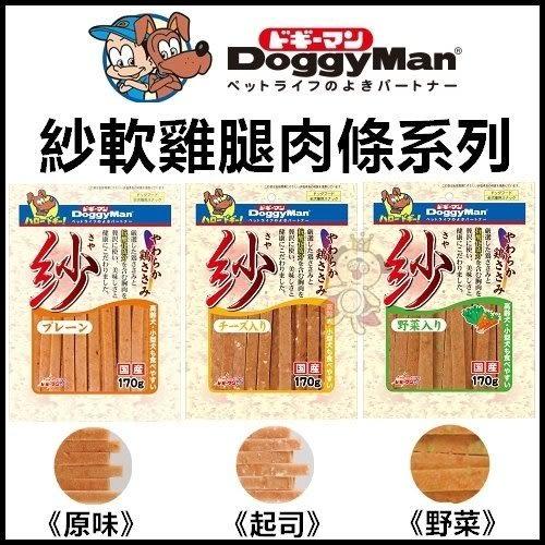 *WANG*日本DoggyMan《紗軟雞腿肉條系列》170g (三種口味可選)