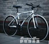 (快出) 變速死飛自行車男公路賽車單車雙碟剎實心胎細胎成人學生女螢光YYP