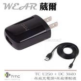 HTC TC U250 【 旅充頭 傳輸線】Desire 600 Desire 606h