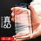 iPhoneX鋼化膜蘋果X手機藍光i全屏覆蓋6D全包