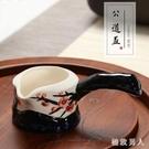 手繪梅花側把公道杯陶瓷分茶器茶道配件創意樹樁功夫茶具公倒杯配件茶海LXY4869【極致男人】