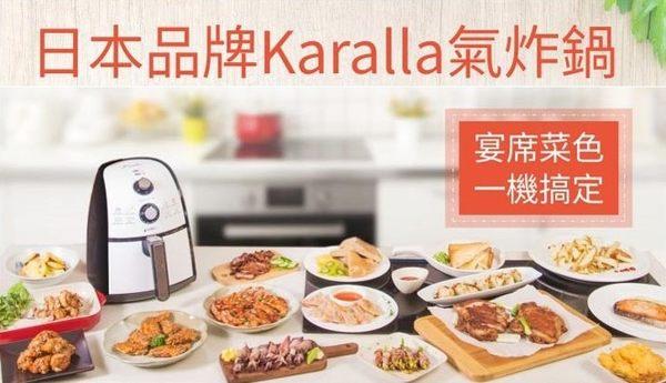 (現貨限量)【Karalla】日本熱銷熱旋風氣炸鍋(甩油鍋)-電電購