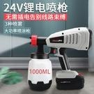 噴漆槍MAX24V鋰電噴槍充電式電動噴槍噴漆槍油漆噴槍乳膠漆噴涂機噴漆機 小山好物