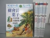 【書寶二手書T5/少年童書_QBA】我想知道為什麼-樹會長葉子_袋鼠有肚袋等_共10本合售